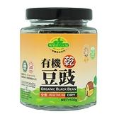 味榮 有機乾豆豉 100g/瓶
