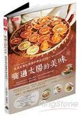 曬過太陽的美味 蔬菜水果乾健康料理食譜50 (附贈蔬菜季節月曆)