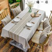 現代簡約ins桌巾布藝棉麻茶幾客廳臺布-4025