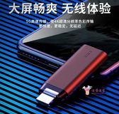 同屏器 無線投屏器手機連接電視機轉換HDMI高清傳輸投影儀T