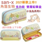 【京之物語】小兔兔系列 San-x角落生...