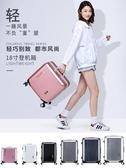 24寸網紅行李箱抖音同款鋁框款小型20寸輕便女拉桿箱萬向輪旅行箱 星河光年DF