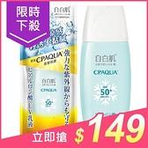 自白肌 玻尿酸涼感防曬乳液35g(SPF50+PA+++)【小三美日】$160