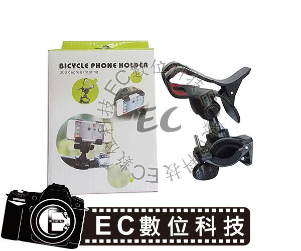 【EC數位】 360度手萬向 手機固定架 單車手機支架 摩托車手機支架 定位器手機夾 支架 手機座