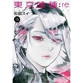 東京喰種:re(15)