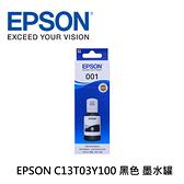 EPSON C13 T03Y100 T03Y200 T03Y300 T03Y400 大供墨印表機 墨水罐 黑/藍/黃/紅 四色可選