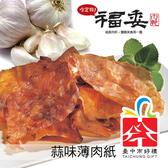 蒜味薄肉紙(5包/組)