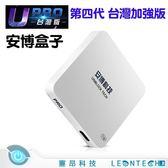 安博盒子 U PRO 台灣版 X900 Pro 藍牙智慧電視盒 贈小米5000安培行動電源