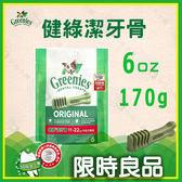 ☆即期良品☆ 美國Greenies 健綠潔牙骨6oz/170g (原味口味) 迷你/小型犬 寵物飼料 牙齒保健