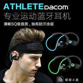 運動藍芽耳機無線跑步耳塞式雙入耳頭戴掛耳迷你超小通用娜娜小屋
