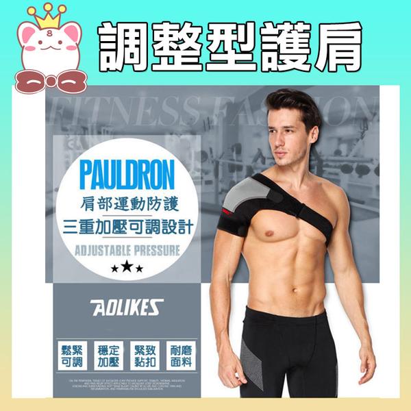 AOLIKES 防護調整型護肩 雙重加壓固定 SA1697 (購潮8)