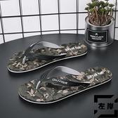 人字拖男個性防滑橡膠軟底時尚室沙灘拖鞋【左岸男裝】