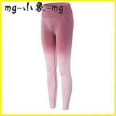 MG 瑜伽健身褲-漸變彈力緊身顯臀提臀褲運動速干翹臀褲