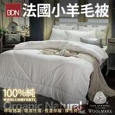 【DON】法國進口100%純小羊毛被(雙人6x7尺)