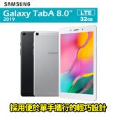 Samsung Galaxy Tab A 8吋 2019 LTE 32G T295 四核心 平板電腦 免運費