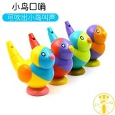 寶寶洗澡戲水玩具小鳥兒童口哨可吹響【雲木雜貨】