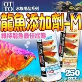 【🐱🐶培菓寵物48H出貨🐰🐹】台灣OTTO》水族用品ME龍魚添加劑-250ml(M)