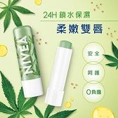 妮維雅純萃保養潤唇膏-天然有機大麻籽油 4.8g