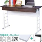 Homelike 查理120x40工作桌(加厚桌面-附二抽屜)桌面-白/桌腳-炫灰
