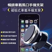 磁吸式手機支架-超強吸力出風口磁鐵360度旋轉汽車用品5色73pp60[時尚巴黎]