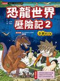 書立得-我的第一本科學漫畫書17:恐龍世界歷險記2【全新修訂版】