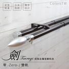 鋁合金伸縮軌道 劍系列 零-Zero-裝飾頭 雙軌 70-120cm 造型窗簾軌道DIY 遮光窗簾專用軌道裝