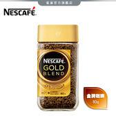 【雀巢 Nestle】雀巢金牌咖啡罐裝80g