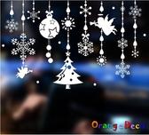 壁貼【橘果設計】雪花吊飾 DIY組合壁貼 牆貼 壁紙 壁貼 室內設計 裝潢 壁貼