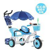 兒童雙人腳踏車  雙胞胎三輪車 童車 手推車 雙人自行車【潮咖範兒】