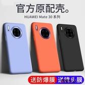 華為mate30pro手機殼5G限量版mate30套p30液態硅膠mate20女款rs保時捷mt30網紅