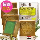 四入組-正宗Najel阿勒坡月桂油12%手工古皂【1838歐洲保養】