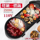 電烤盤版110V多功能家用電燒烤爐室內烤涮一體鍋鴛鴦無煙不粘電烤盤 JD一件免運