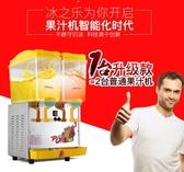 飲料機 商用飲料機冷熱雙缸三缸全自動奶茶機豆漿機冷飲機LX 交換禮物