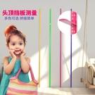 小孩子兒童寶寶貝量身高尺牆貼身高測量儀成...