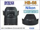 *數配樂*NIKON 原廠相容 HB-58 HB58 遮光罩 AF-S 18-300mm f/3.5-5.6G ED VR 卡口式 蓮花型