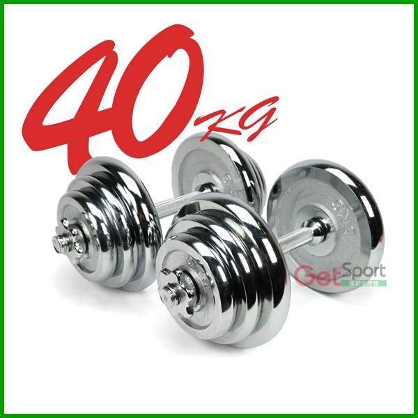 組合式啞鈴40公斤(槓片/電鍍片/槓心/重量可調)