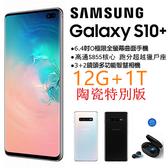 全新未拆Samsung Galaxy S10+ 12G/1T 6.4吋SM-G975U陶瓷黑 保固18個月 促銷送藍牙