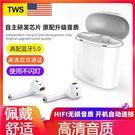 TWSi7 藍牙耳機 現貨 蘋果安卓通用無線藍牙耳機 雙耳入耳式 帶充電倉   阿宅便利店