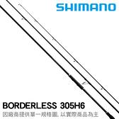 漁拓釣具 SHIMANO 17 BORDERLESS 305H6 [防波堤萬用竿]