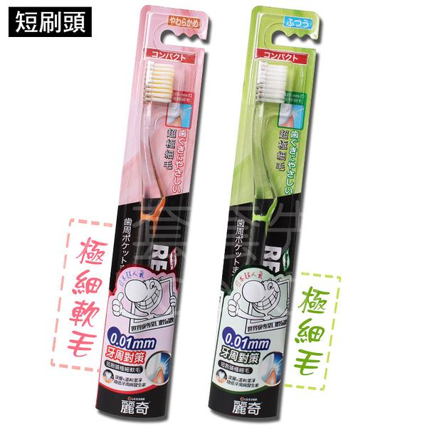 韓國 14° 牙周對策 牙刷 REACH 麗奇(短刷頭/極細/軟毛)【套套先生】