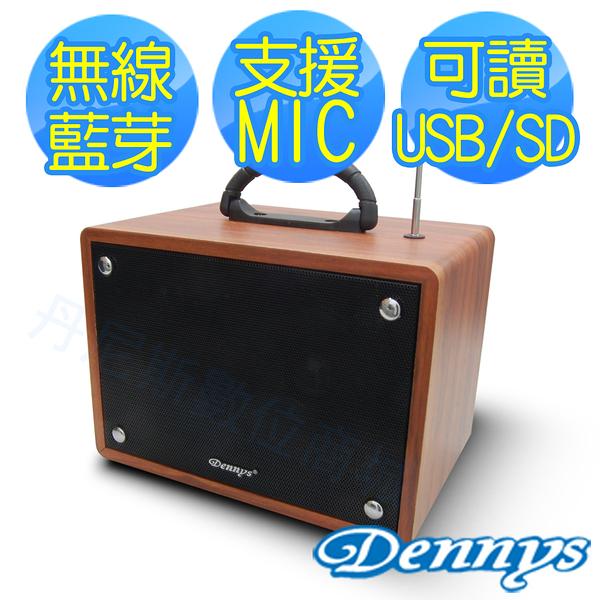 【Dennys】USB/SD/FM藍牙手提式音響(WS-350BT)