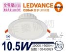 OSRAM歐司朗 晶享 LED 10.5...