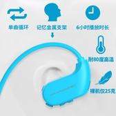 游泳耳機 遊泳耳機水下MP3播放器頭戴式運動跑步聽歌音樂耳機隨身聽