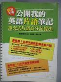 【書寶二手書T1/語言學習_NNW】公開我的英語片語--擴充式片語高分記憶法_遊晴翔, 尾崎哲夫