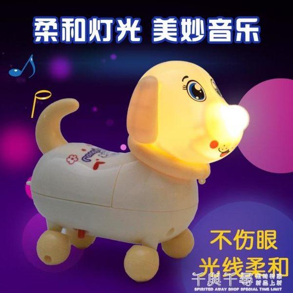音樂玩具 兒童音樂電動狗玩具 可愛小狗嬰兒男女寶寶益智音樂 千與千尋