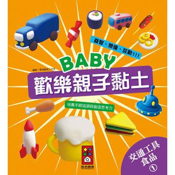Baby歡樂親子黏土教學書  交通工具食品1  (購潮8)