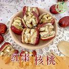 紅棗核桃 150G 【菓青市集】...