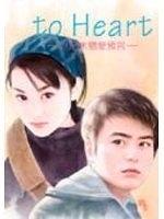 二手書博民逛書店 《TO HEART世紀末戀愛��言》 R2Y ISBN:957102175X│小松江里子