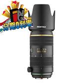 【24期0利率】PENTAX DA ★ 60-250mm F4 ED SDM  望遠變焦鏡 富堃公司貨