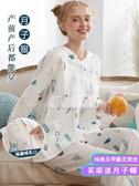 月子服春秋純棉產後孕婦睡衣女夏季薄款哺乳期家居服產婦餵奶套裝 嬡孕哺